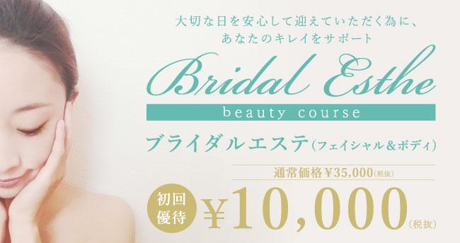 BRIDAL ESTHE Beauty course 大切な日を安心して迎えていただく為に、あなたのキレイをサポート ブライダルエステ(フェイシャル&ボディ)35,000円のコースが初回優待10,000円