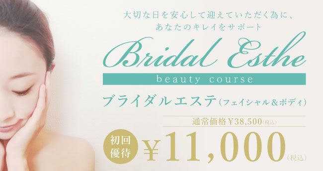 BRIDAL ESTHE Beauty course 大切な日を安心して迎えていただく為に、あなたのキレイをサポート ブライダルエステ(フェイシャル&ボディ)38,500円のコースが初回優待11,000円