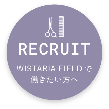 RECRUIT WISTARIA FIELDで働きたい方へ