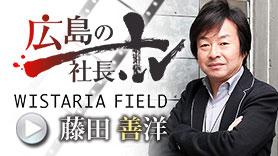広島の社長.tv