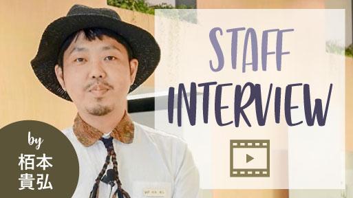 STAFF INTERVIER