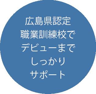 広島県認定職業訓練校でデビューまでしっかりサポート